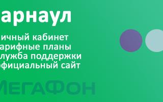 Тарифы мегафон барнаул алтайский край
