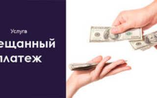 Теле2 тарифы обещанный платеж