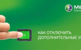 Список платных услуг мегафон
