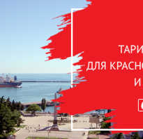 Мтс официальный сайт краснодарский край тарифные планы