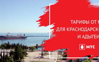 Тарифный план мой регион мтс краснодарский край