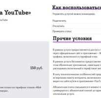 Теле2 тарифы youtube безлимит