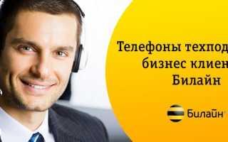 Билайн бизнес телефон поддержки