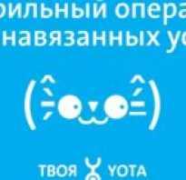 Yota ru регистрация в личном кабинете