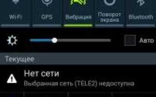 Теле2 нет интернета