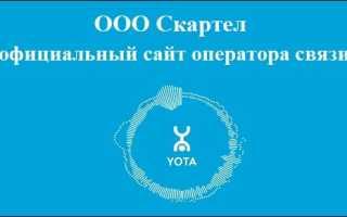 Скартел оператор связи телефон