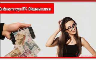 Установить услугу обещанный платеж на мтс