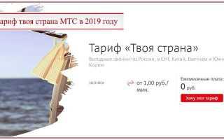 Мтс тариф моя страна 2020