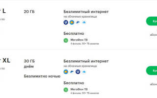Интернет от мегафона для ноутбука тарифы