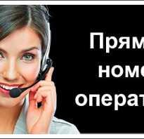 Номер мобильного оператора теле 2