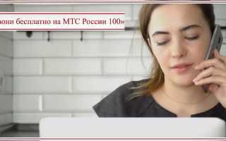Мтс услуга 100 минут бесплатно
