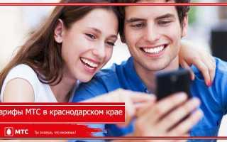 Мтс тарифы краснодарского края 2020 без абонентской