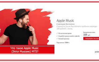 Эппл мьюзик через мтс