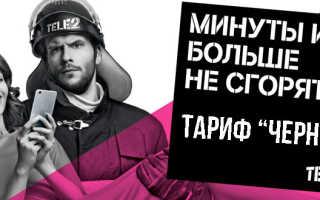 Тариф черный за 90 рублей