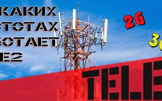 Tele2 агрегация частот