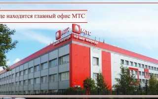 Где находится центральный офис мтс в москве
