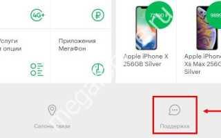 Мегафон помощь онлайн