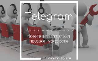 Служба поддержки телеграмма на русском языке