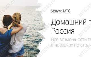 Домашний пакет россия плюс мтс подключить