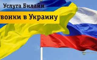 Билайн тариф моя украина