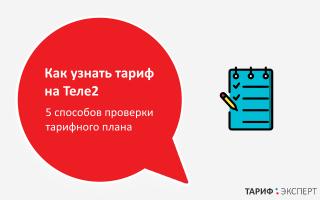 Как узнать бесплатно на теле2 свой тариф