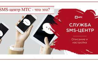 Центр сообщений мтс башкортостан