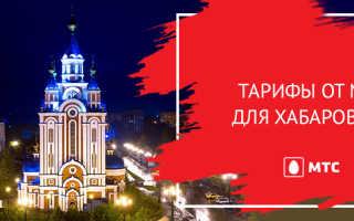 Тарифы мтс хабаровск 2020 для пенсионеров