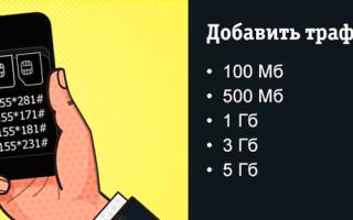 Как добавить трафик интернета на теле2