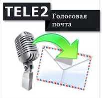 Голосовая почта теле2 номер телефона