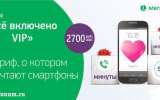 Vip тарифы мегафон