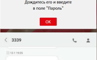 Единый пароль для доступа к помощнику мтс