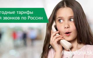 Тарифы мегафон звонки по россии бесплатно