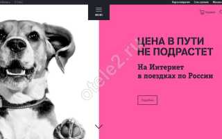 Теле2 ру официальный сайт интернет