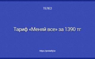 Как подключить тариф на теле2 1390
