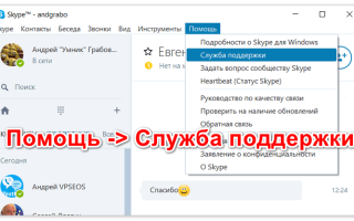 Служба технической поддержки скайпа