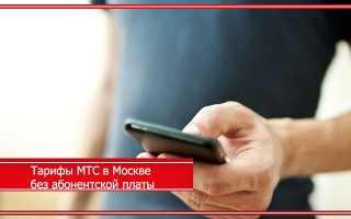 Тарифы москва и московская область 2020
