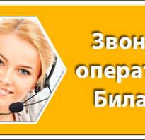 Показать номер телефона оператора билайн