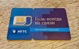 Мгтс тарифы на телефон мобильный для своих