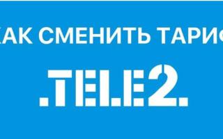 Изменение тарифа теле2