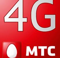 Мтс 4 g тарифы