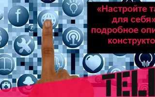 Tele2 ru nastroy tariff