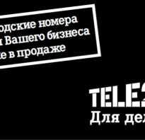 Городской номер теле2 пермь