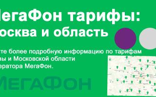 Тарифы мегафон москва и московская безлимитный