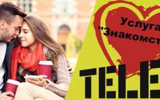 Tele2 знакомства 684 сайт