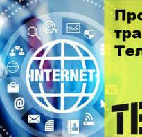 Продление интернет трафика на теле2