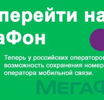 Смена оператора мтс на мегафон