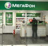 Во сколько открываются салоны мегафон