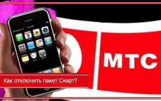Что такое смс смарт на мтс