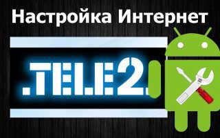 Теле2 настройка интернета на телефоне андроид