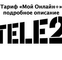 Мой онлайн теле2 описание тарифа омск
